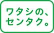 watashinosenntaku